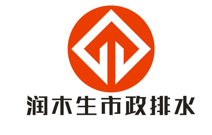 北京润木生市政排水工程有限责任公司