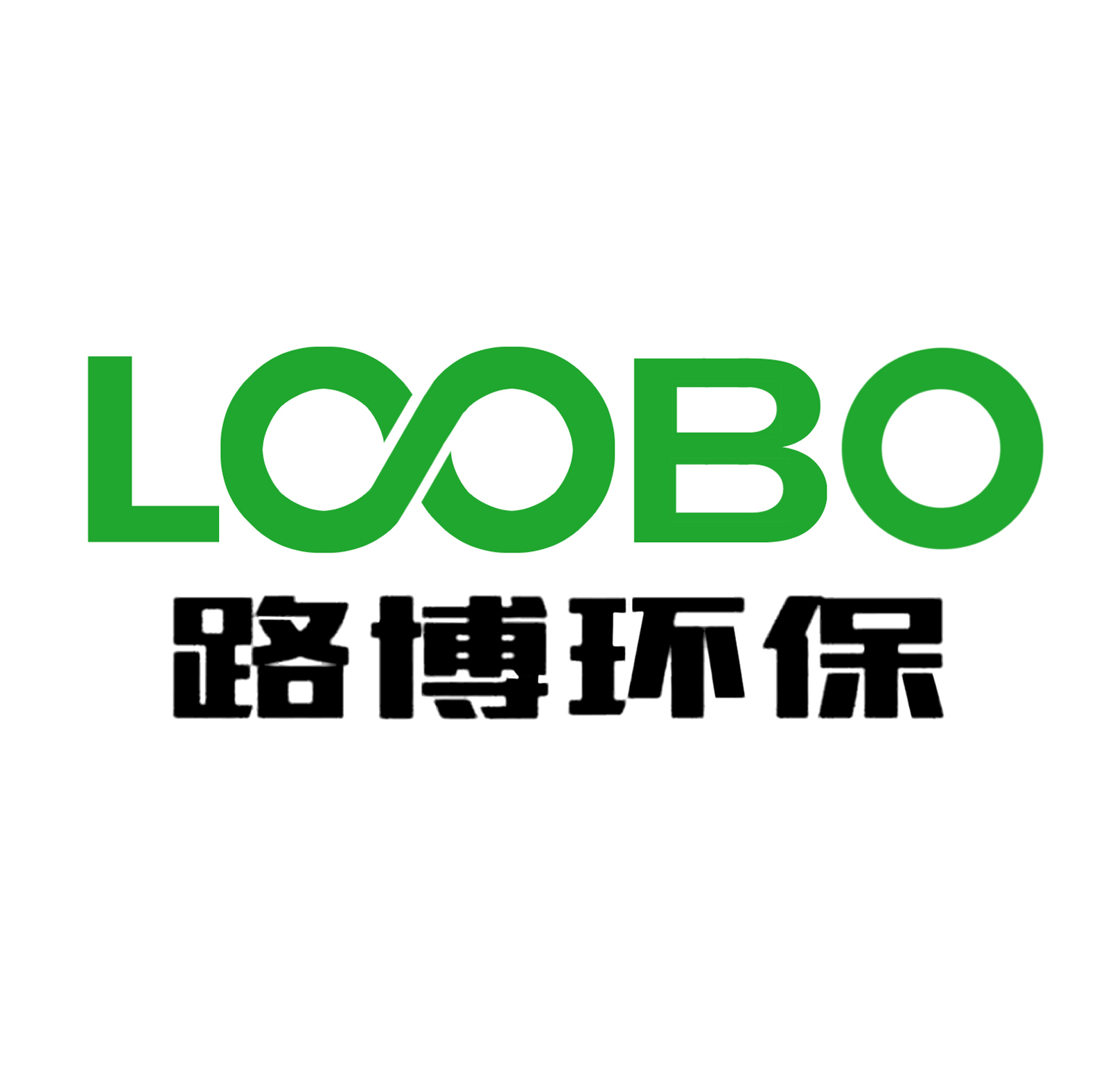 广西路博环保科技有限公司
