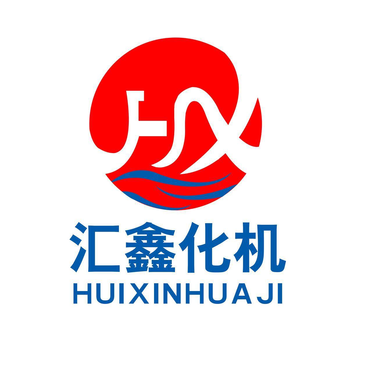 威海汇鑫化工机械有限公司