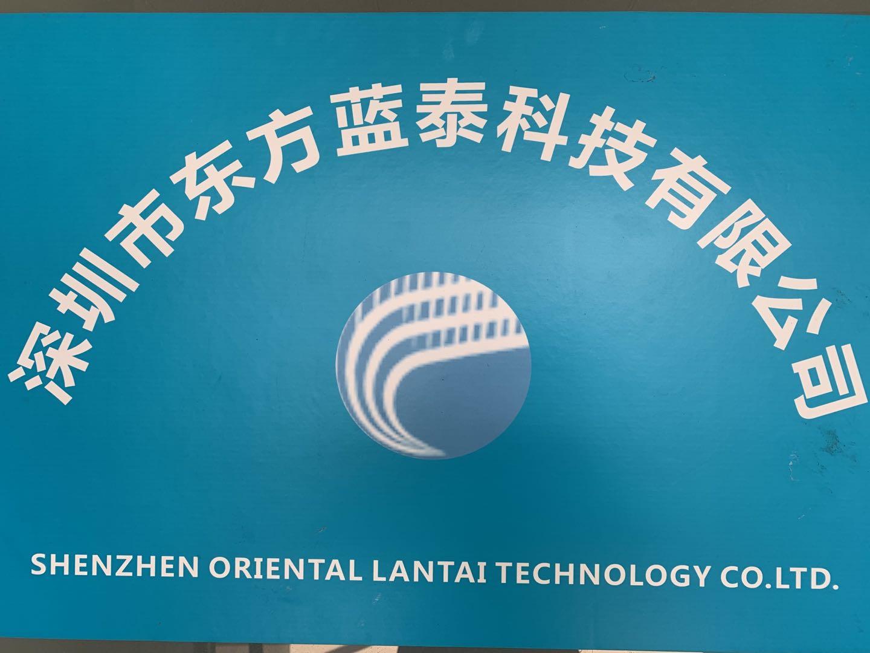 深圳市东方蓝泰科技有限公司