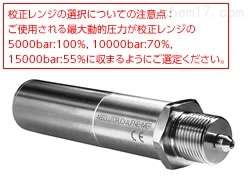 日本沃康valcom超高压高精度压力传感器