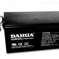 12V200AH大华蓄电池DHB122000销售中心