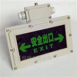 BAY51防爆安全出口标志灯厂家