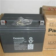 LC-V1233P松下蓄电池批发零售价格