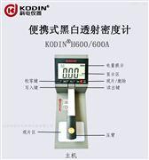 KODIN®H600A型便携式黑白透射密度计