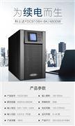 雷诺士3B50KL50KVA/40KW工频长效机UPS电源