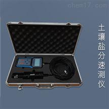 便携式土壤盐分速测仪XCP-BTY生产厂家