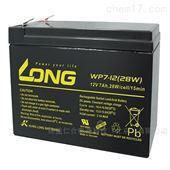 广隆蓄电池WP7-12(28W)/12V7AH现货供应