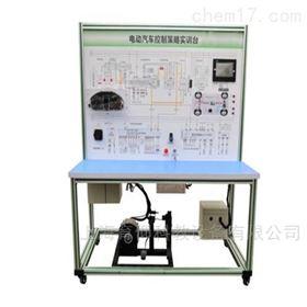 YUY-5103电动汽车控制策略实训台