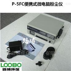 P-5FC型便携式微电脑粉尘仪现货供应