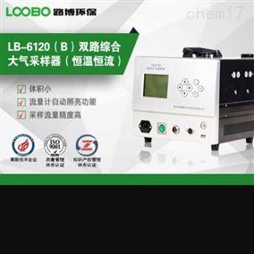 LB-6120(B)恒温恒流大气采样器