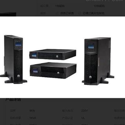 2000-G-3KRTL华为UPS2000-G-3KRTL不间断电源3KVA/2400W
