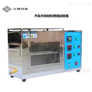 TL1010测试标准塑料件阻燃烧试验机