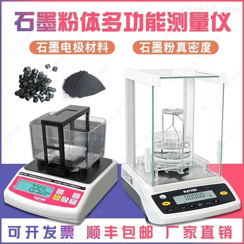 石墨磨具密度测试仪