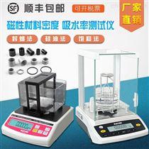 MZ-I300硅油法稀土测试仪 磁性材料密度比重计