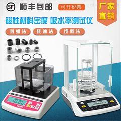 MZ-Z600重晶石粉密度测试仪 矿石密度计 密度天平