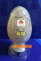 D 001D001大孔強酸性陽樹脂現貨