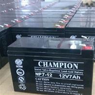12V7AH冠军蓄电池NP7-12销售