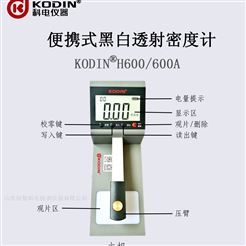 KODIN-H600A数显黑白密度计