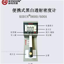 H600A便携式黑白透射密度计