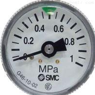 G46-10-02(0-1Mpa)日本SMC压力表G46-10-02(0-1Mpa)大量现货