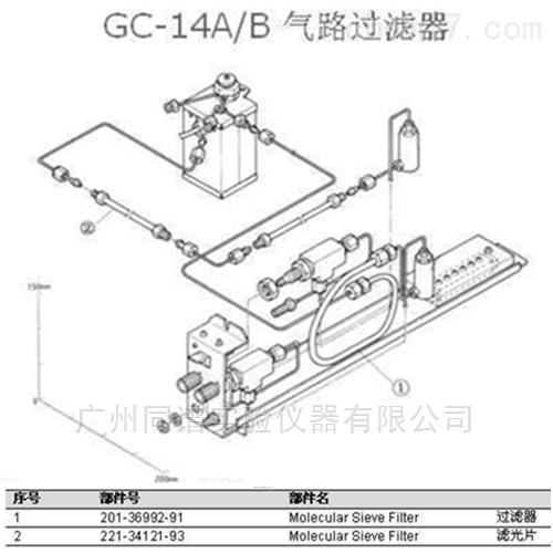岛津气相色谱仪GC-14A/B 气路过滤器配件