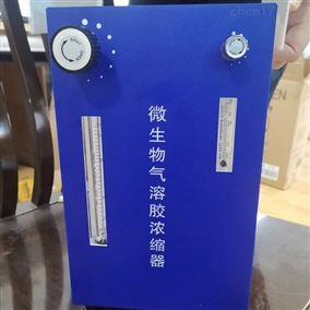 LB-1S微生物气溶胶浓缩器 内蒙古地区