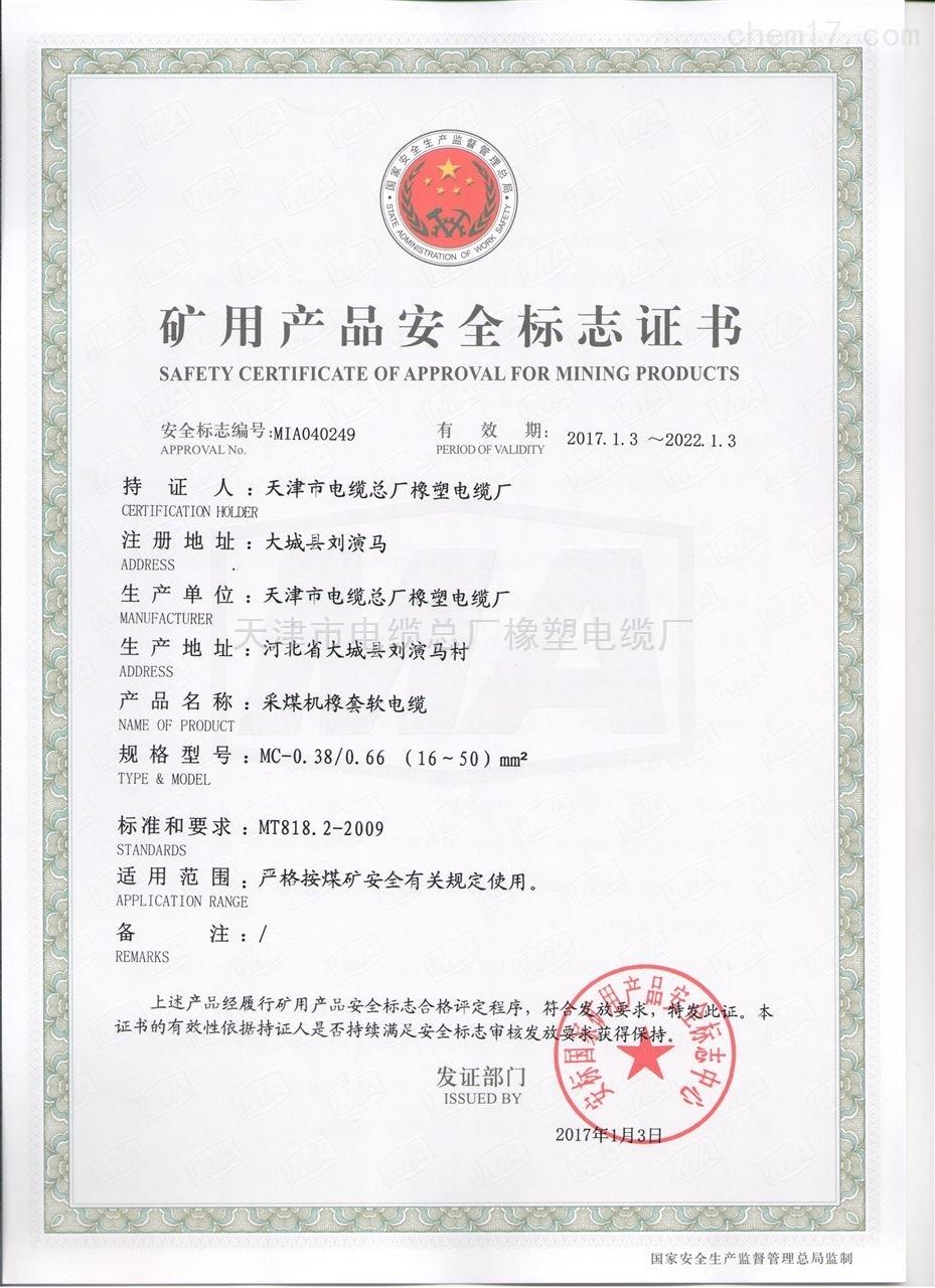MC-0.38/0.66(16~50)m㎡  煤安证书
