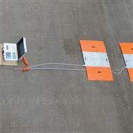 淮安地区便携式可移动地磅生产厂家