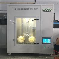 LB-3308 型细菌过滤效率(BFE)检测仪