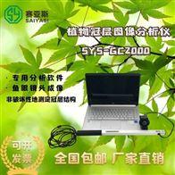 SYS-C2000植物冠层图像检测仪