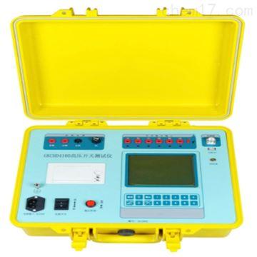 GKCHD410D高压开关测试仪