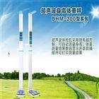 DHM-200湖南超声波身高体重秤、人体电子秤价格