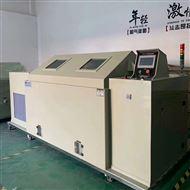 JW-5401A鹽干濕循環腐蝕試驗箱