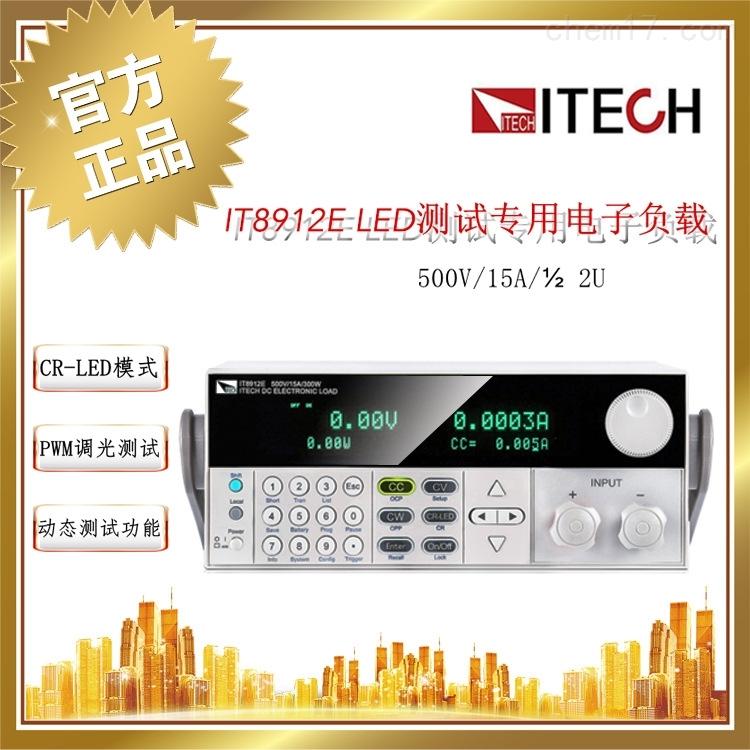 ITECH艾德克斯IT8912E可编程直流电子负载