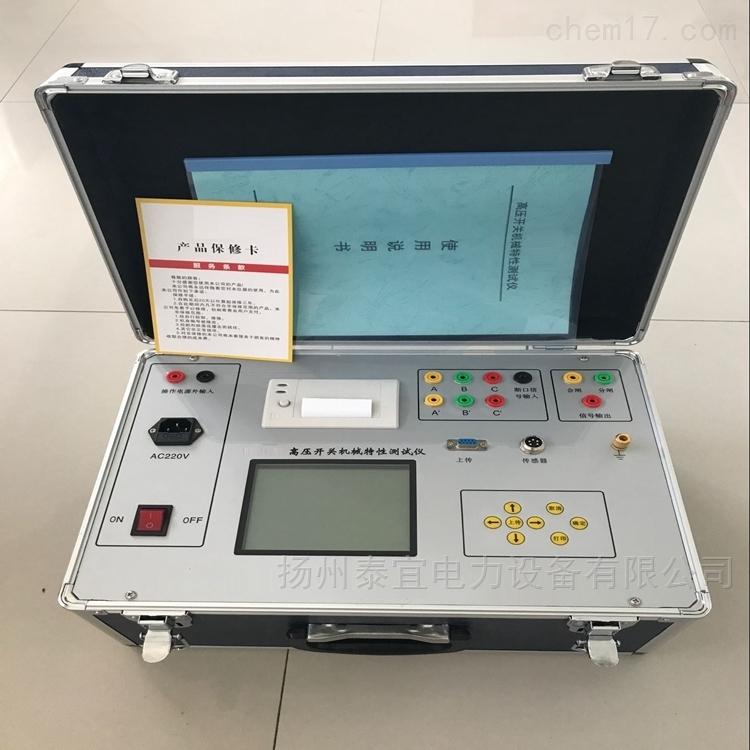 五级承试类大屏幕断路器特性测试仪
