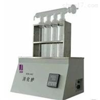 SKDN实验室消化炉