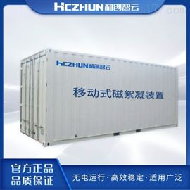 HCMag贵州供水工程/磁絮凝设备