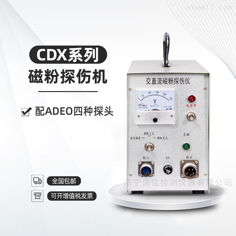 儒佳CDX系列磁粉探伤仪