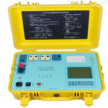 TAC750D互感器测试仪