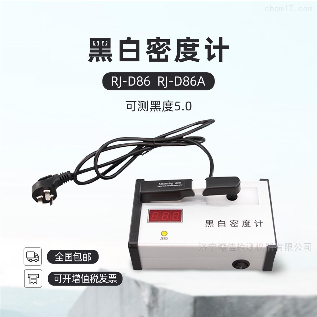 儒佳RJ-D86、D86A系列底片黑白密度计