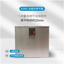 RJHG-30便攜式  膠片烘干箱