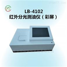 LB-4102型台式触摸彩屏红外分光测油仪