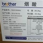 食品级维生素B3生产厂家烟酸烟酰胺