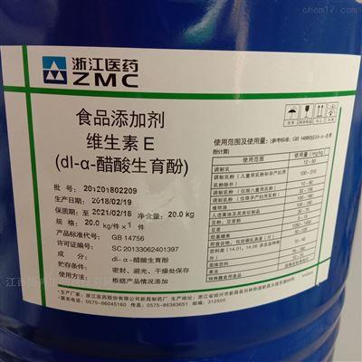 食品級維生素E油生產廠家