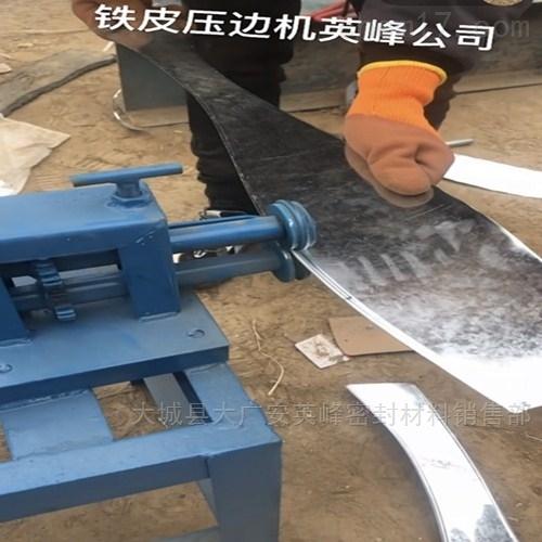 白铁皮 铝皮压边机   厂家生产销售