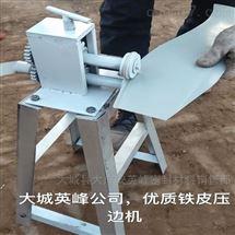規格齊全手動壓邊機 白鐵皮保溫壓槽機