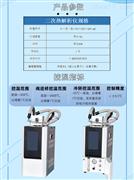 汇谱分析GB503252020专用二次热解析仪