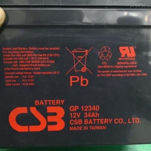 CSB蓄电池GP12340销售中心