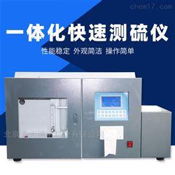 汉字快速智能定硫仪微机一体全自动测硫仪